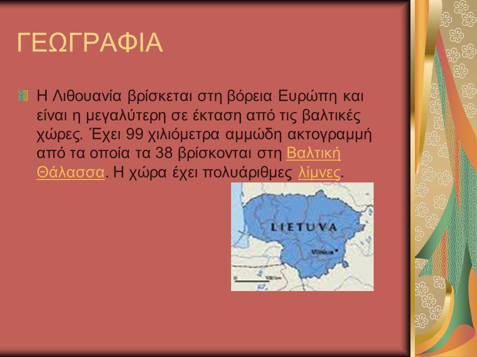 ΓΕΩΓΡΑΦΙΑ Η Λιθουανία βρίσκεται στη βόρεια Ευρώπη και είναι η μεγαλύτερη σε έκταση από τις βαλτικές χώρες. Έχει 99 χιλιόμετρα αμμώδη ακτογραμμή από τα