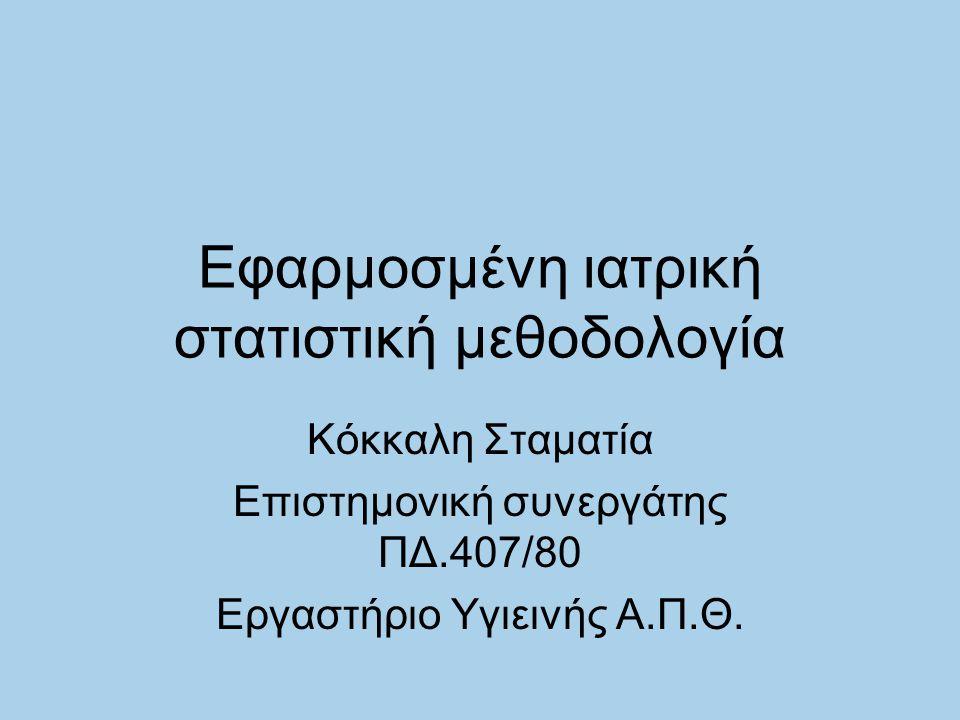 Εφαρμοσμένη ιατρική στατιστική μεθοδολογία Kόκκαλη Σταματία Επιστημονική συνεργάτης ΠΔ.407/80 Εργαστήριο Υγιεινής Α.Π.Θ.