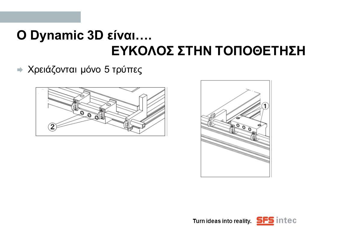 Turn ideas into reality. Ο Dynamic 3D είναι…. ΕΥΚΟΛΟΣ ΣΤΗΝ ΤΟΠΟΘΕΤΗΣΗ  Χρειάζονται μόνο 5 τρύπες