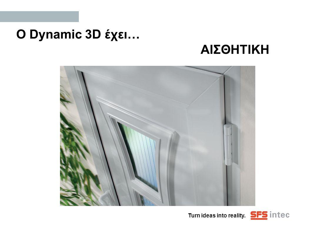 Turn ideas into reality. Ο Dynamic 3D έχει… ΑΙΣΘΗΤΙΚΗ
