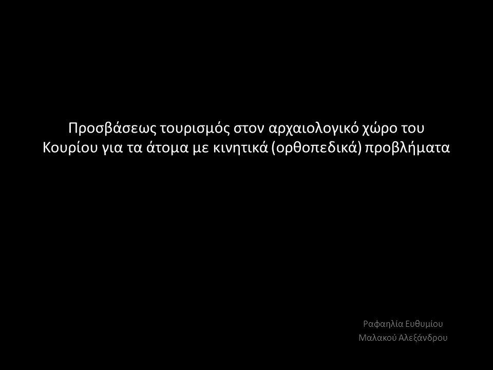 Προσβάσεως τουρισμός στον αρχαιολογικό χώρο του Κουρίου για τα άτομα με κινητικά (ορθοπεδικά) προβλήματα Ραφαηλία Ευθυμίου Μαλακού Αλεξάνδρου