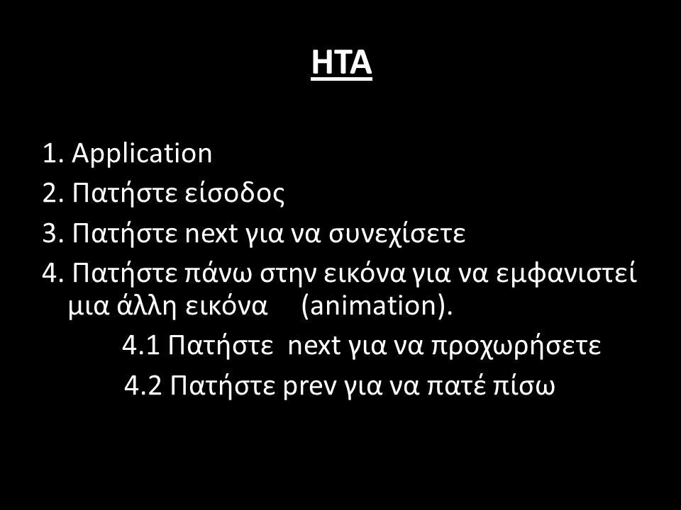 HTA 1. Application 2. Πατήστε είσοδος 3. Πατήστε next για να συνεχίσετε 4. Πατήστε πάνω στην εικόνα για να εμφανιστεί μια άλλη εικόνα (animation). 4.1
