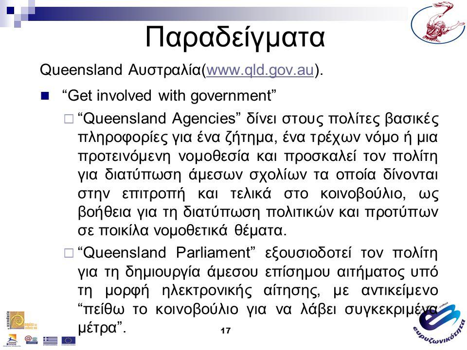 """17 Παραδείγματα Queensland Αυστραλία(www.qld.gov.au).www.qld.gov.au """"Get involved with government""""  """"Queensland Agencies"""" δίνει στους πολίτες βασικές"""