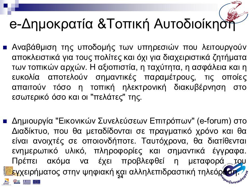 24 e-Δημοκρατία &Τοπική Αυτοδιοίκηση Αναβάθμιση της υποδομής των υπηρεσιών που λειτουργούν αποκλειστικά για τους πολίτες και όχι για διαχειριστικά ζητ