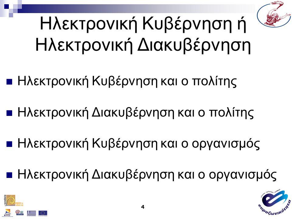 5 Τα χαρακτηριστικά της ιδανικής ηλεκτρονικής διακυβέρνησης 1.