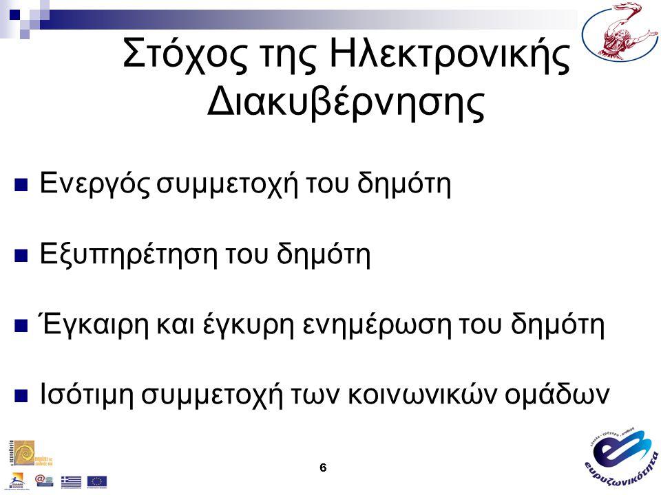 6 Στόχος της Ηλεκτρονικής Διακυβέρνησης Ενεργός συμμετοχή του δημότη Εξυπηρέτηση του δημότη Έγκαιρη και έγκυρη ενημέρωση του δημότη Ισότιμη συμμετοχή