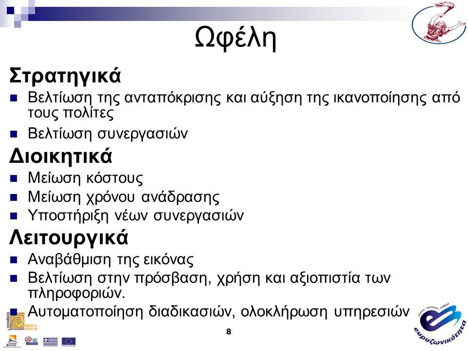 9 e-Διακυβέρνηση: Παράγοντες Επιτυχίας Ολοκλήρωση Θέσπιση και αυστηρή τήρηση χρονοδιαγραμμάτων.