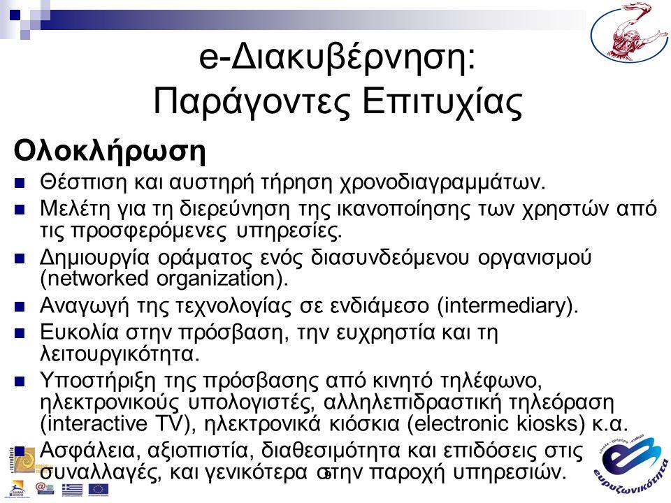 9 e-Διακυβέρνηση: Παράγοντες Επιτυχίας Ολοκλήρωση Θέσπιση και αυστηρή τήρηση χρονοδιαγραμμάτων. Μελέτη για τη διερεύνηση της ικανοποίησης των χρηστών