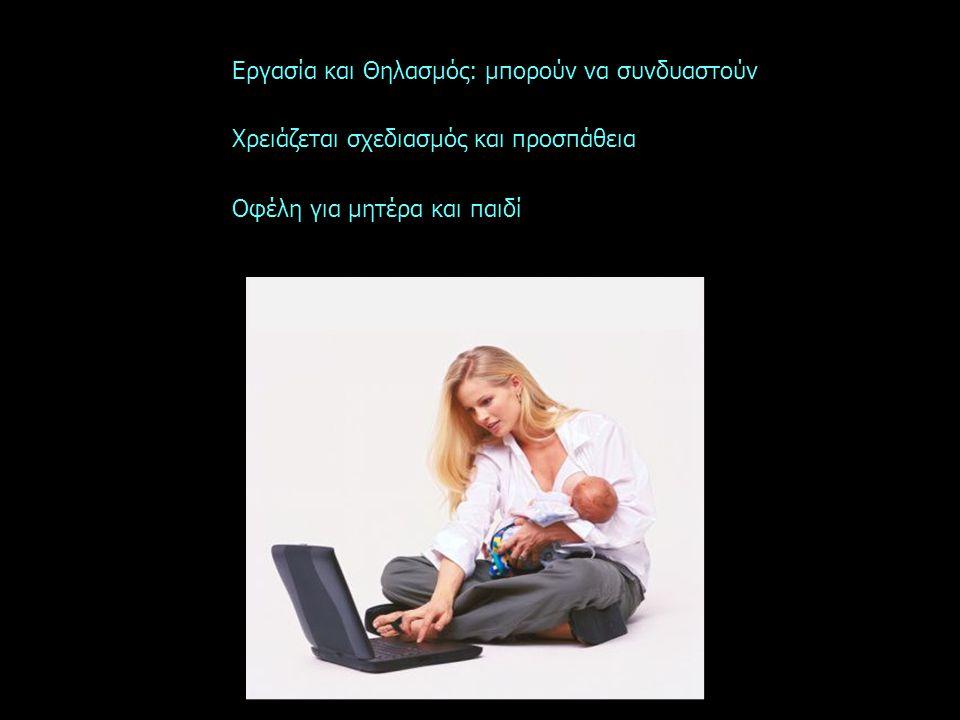 Εργασία και Θηλασμός: μπορούν να συνδυαστούν Χρειάζεται σχεδιασμός και προσπάθεια Οφέλη για μητέρα και παιδί