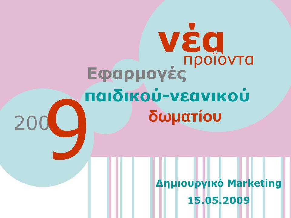 προϊόντα νέα 200 παιδικού-νεανικού Εφαρμογές δωματίου 9 Δημιουργικό Marketing 15.05.2009