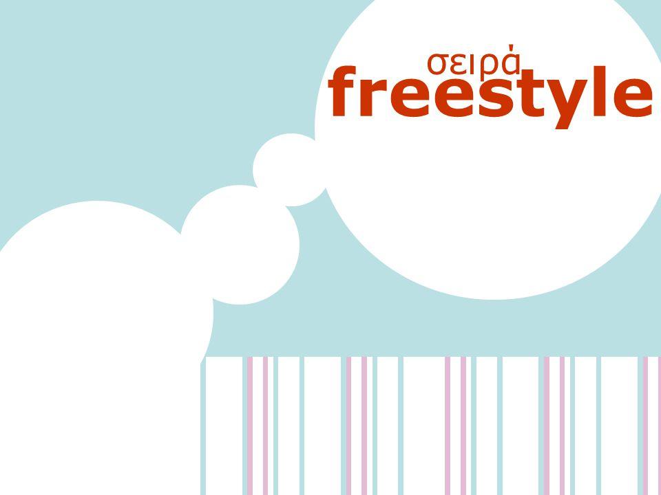 σειρά freestyle