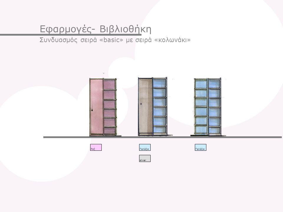 Εφαρμογές- Βιβλιοθήκη Συνδυασμός σειρά «basic» με σειρά «κολωνάκι» PοζΓαλάζιο silver
