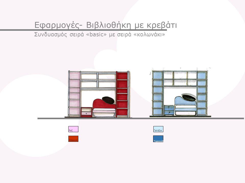 Εφαρμογές- Βιβλιοθήκη με κρεβάτι Συνδυασμός σειρά «basic» με σειρά «κολωνάκι» PοζΚόκκινοΓαλάζιο Τυρκουάζ