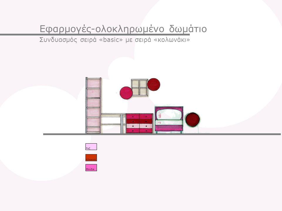 Εφαρμογές-ολοκληρωμένο δωμάτιο Συνδυασμός σειρά «basic» με σειρά «κολωνάκι» PοζΚόκκινοΦούξια