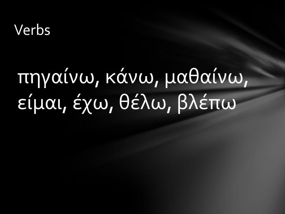 Adjectives το αμερικάνικο, το ελληνικό, ζεστός-η-ο, κρύος-α-ο, καθαρός-η-ο, ξυνός-η-ο, ξερός-η-ο, ωραίος-α-ο