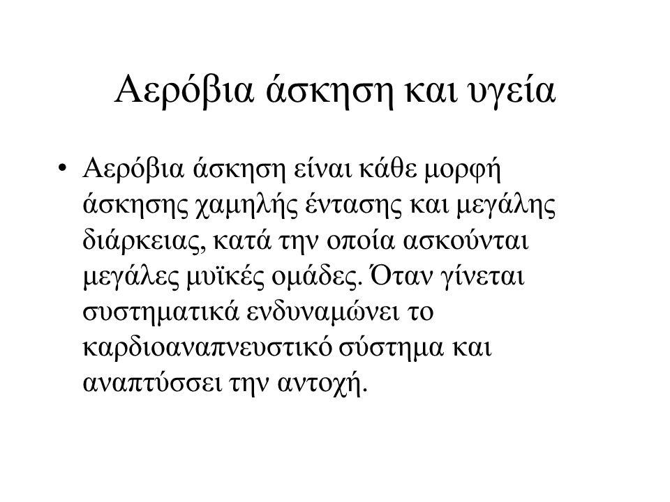 Παιδική παχυσαρκία Μεγάλο πρόβλημα στις αναπτυγμένες κοινωνίες- η Ελλάδα πρώτη στην Ευρώπη, ΔΥΣΤΥΧΩΣ!!!.