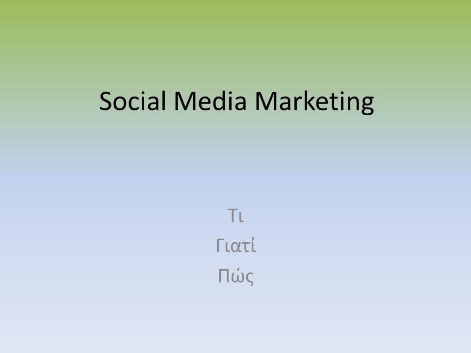 Social Media Marketing Ορισμός Το Social Media Marketing αναφέρεται στη βέλτιστη αξιοποίηση των Social Media Networks για την προβολή και την προώθηση μιας μάρκας, ενός προϊόντος, μιας υπηρεσίας ή ενός δημοσίου προσώπου.