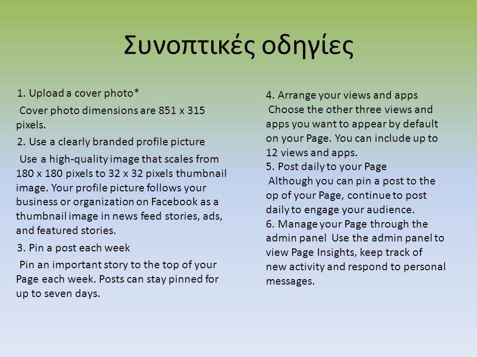 Συνοπτικές οδηγίες 1.Upload a cover photo* Cover photo dimensions are 851 x 315 pixels.