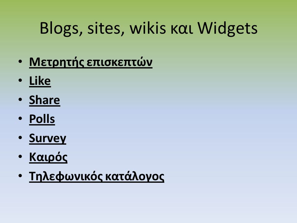 Blogs, sites, wikis και Widgets Μετρητής επισκεπτών Like Share Polls Survey Καιρός Τηλεφωνικός κατάλογος