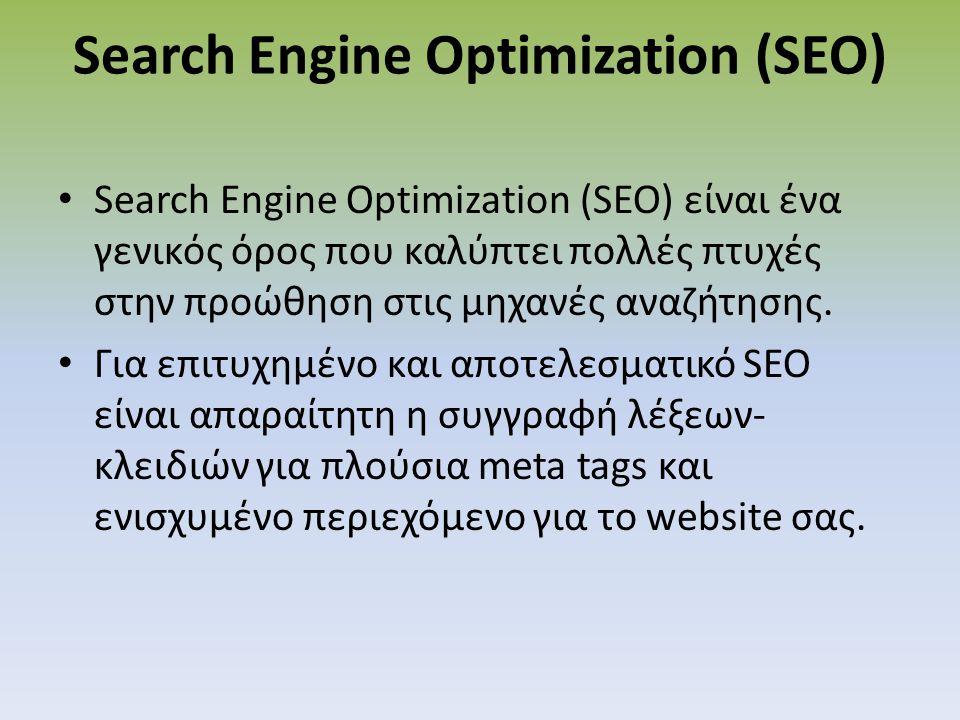 Search Engine Optimization (SEO) Search Engine Optimization (SEO) είναι ένα γενικός όρος που καλύπτει πολλές πτυχές στην προώθηση στις μηχανές αναζήτησης.