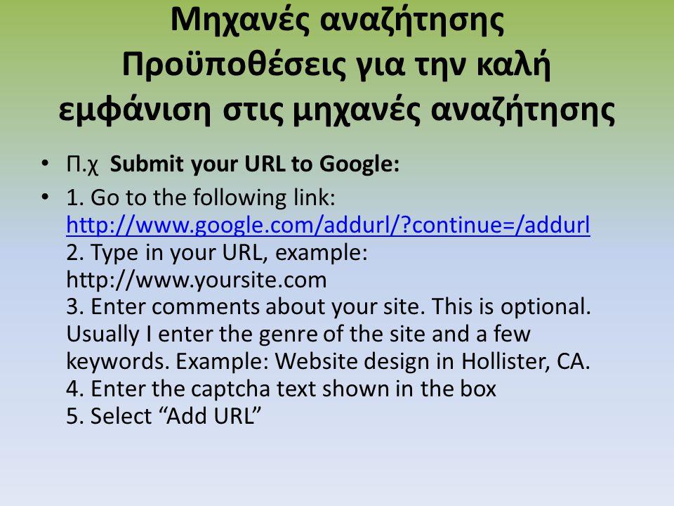 Μηχανές αναζήτησης Προϋποθέσεις για την καλή εμφάνιση στις μηχανές αναζήτησης Π.χ Submit your URL to Google: 1.