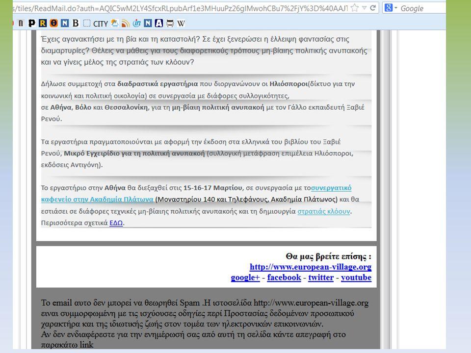 Άλλοι τρόποι προώθησης Newsletters E-mails