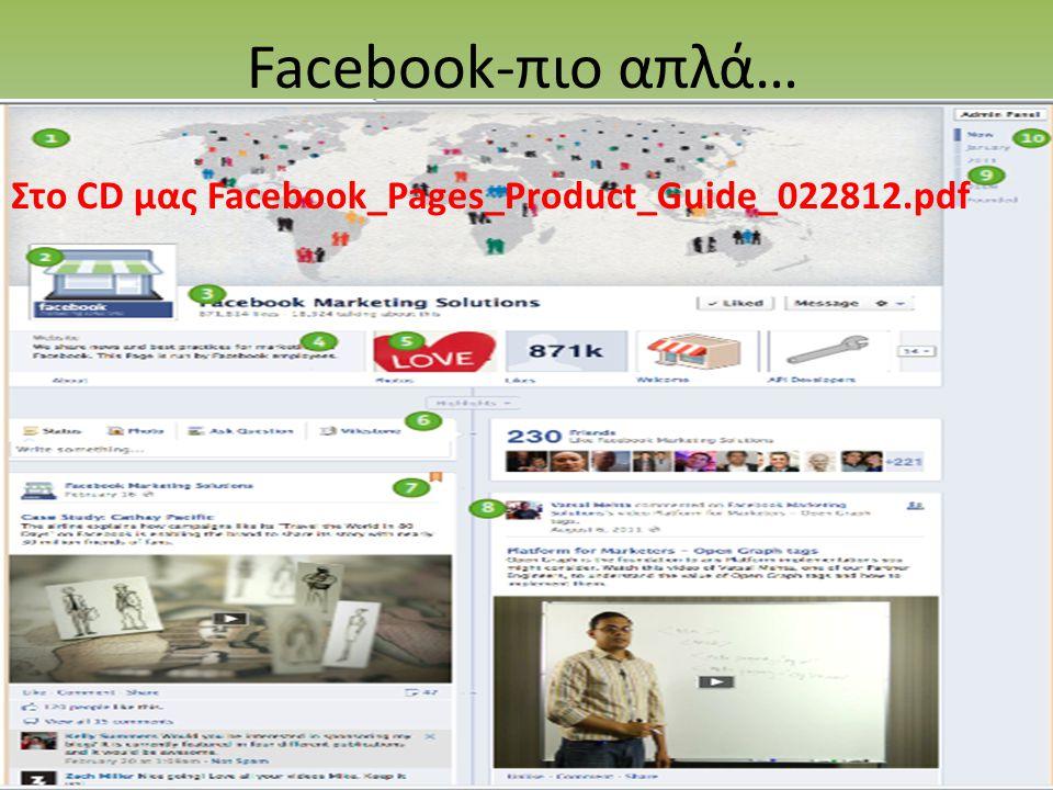 Facebook-πιο απλά… Στο CD μας Facebook_Pages_Product_Guide_022812.pdf