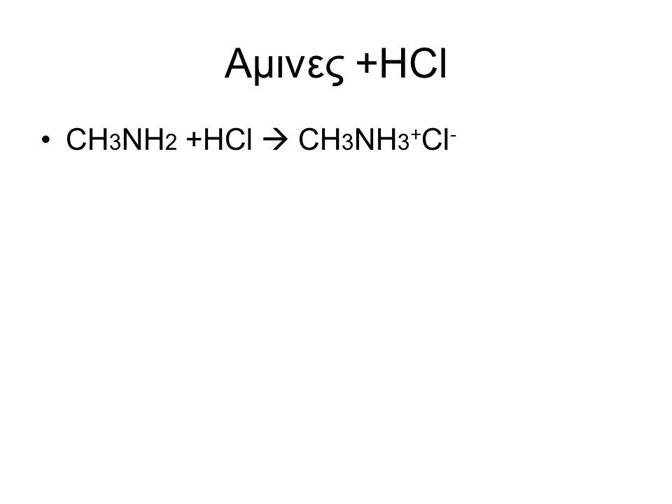 Αμινες +HCl CH 3 NH 2 +HCl  CH 3 NH 3 + Cl -