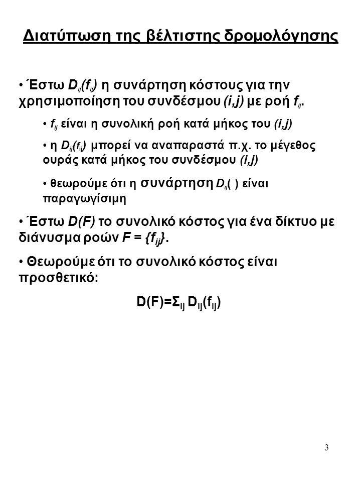 3 Διατύπωση της βέλτιστης δρομολόγησης Έστω D ij (f ij ) η συνάρτηση κόστους για την χρησιμοποίηση του συνδέσμου (i,j) με ροή f ij.
