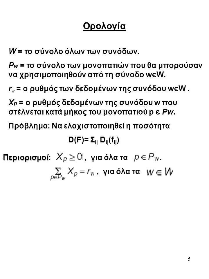 6 Το πρόβλημα της βέλτιστης δρομολόγησης μπορεί να γραφεί: and x≥0 and x p ≥0 ή ισοδύναμα
