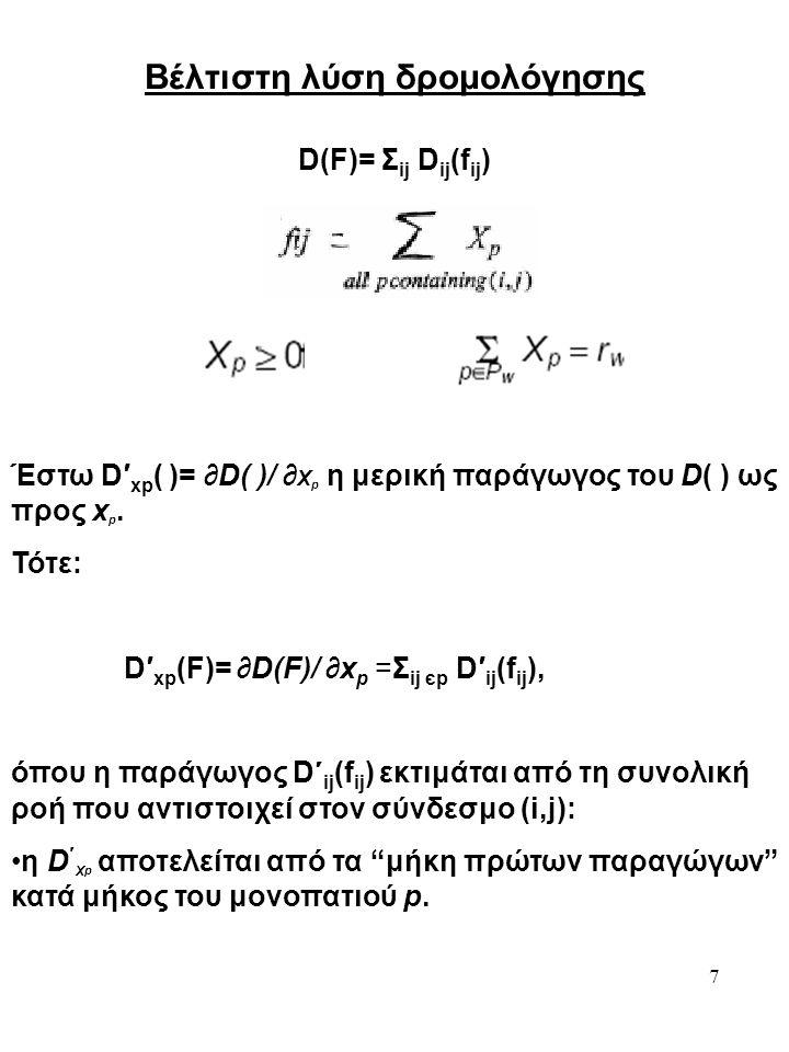 7 Βέλτιστη λύση δρομολόγησης D(F)= Σ ij D ij (f ij ) Έστω D′ xp ( )= ∂D( )/ ∂ X p η μερική παράγωγος του D( ) ως προς x p.