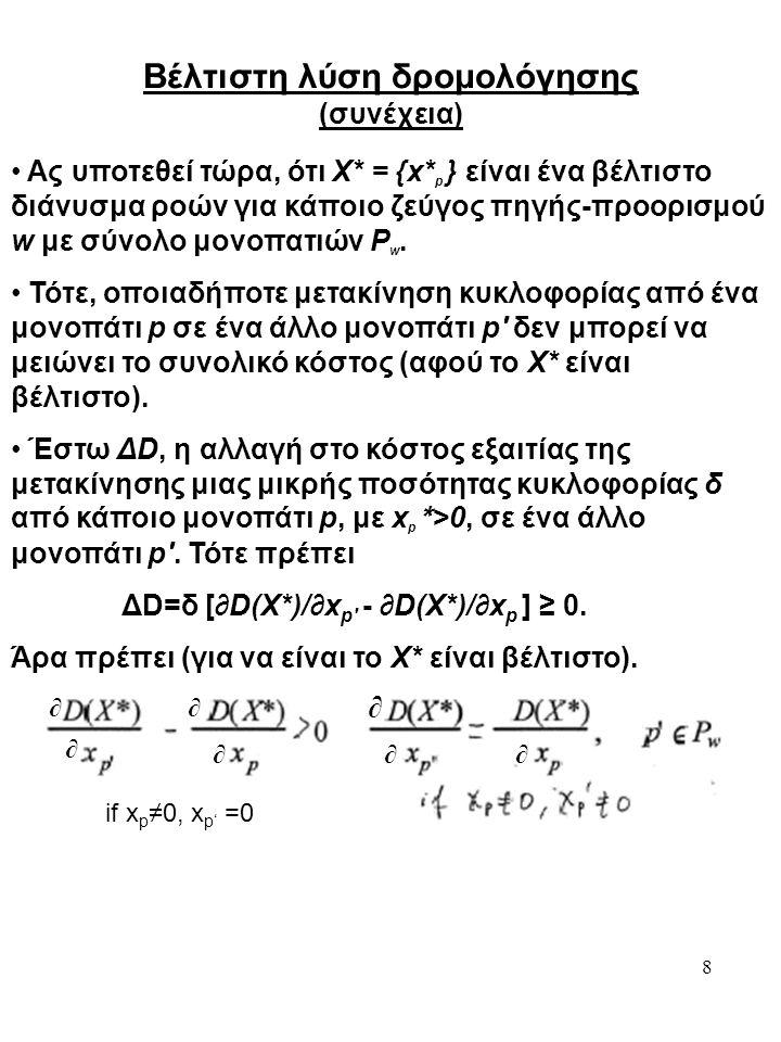 8 Βέλτιστη λύση δρομολόγησης (συνέχεια) Ας υποτεθεί τώρα, ότι X* = {x* p } είναι ένα βέλτιστο διάνυσμα ροών για κάποιο ζεύγος πηγής-προορισμού w με σύνολο μονοπατιών P w.