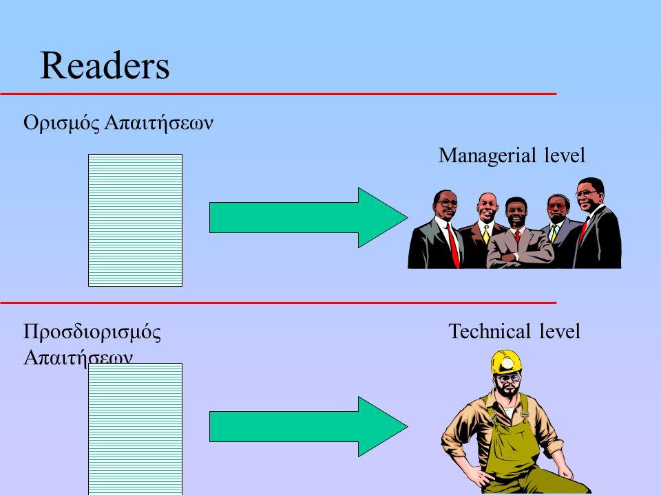 Readers Ορισμός Απαιτήσεων Managerial level Προσδιορισμός Απαιτήσεων Technical level