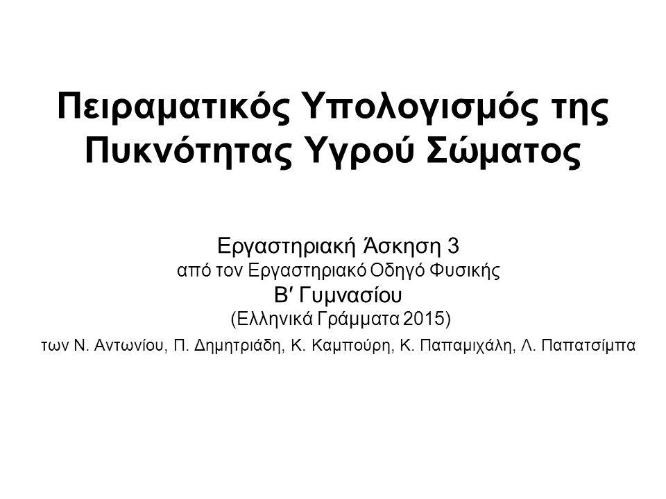Πειραματικός Υπολογισμός της Πυκνότητας Υγρού Σώματος Εργαστηριακή Άσκηση 3 από τον Εργαστηριακό Οδηγό Φυσικής B′ Γυμνασίου (Ελληνικά Γράμματα 2015) των Ν.