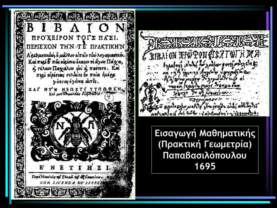 Θεόφιλος Καΐρης (1784-1853)