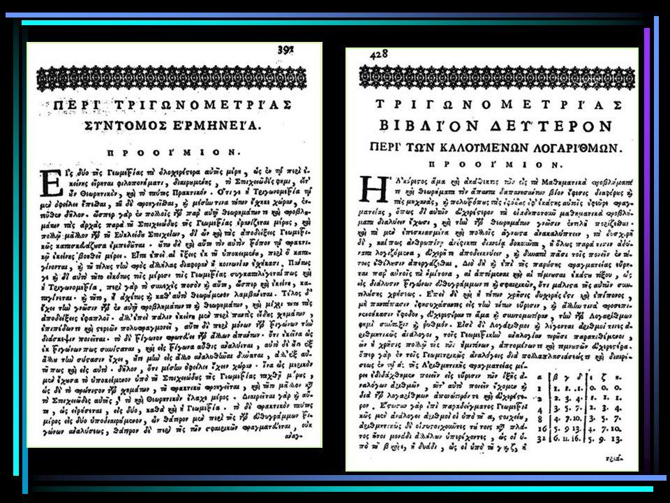 Ευγένιος Βούλγαρης (1716-1806) Johann Andreas von Segner (1704-1777)