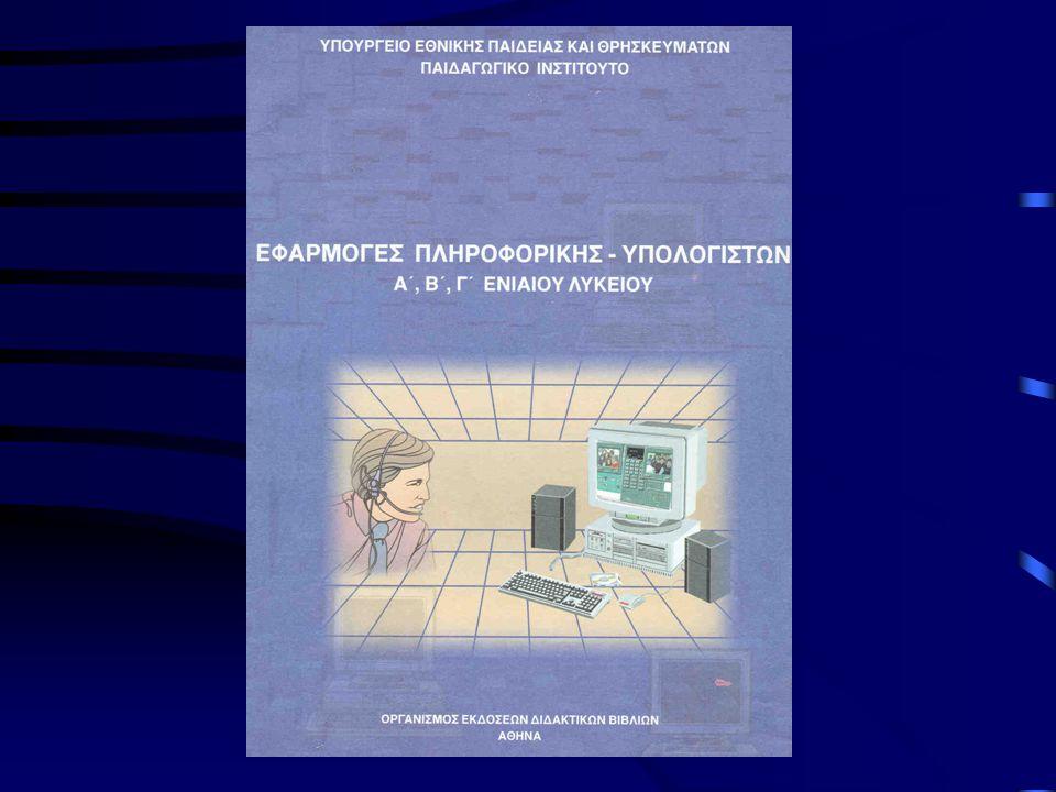 ΚΕΦΑΛΑΙΟ 17ο Οικονομικές, κοινωνικές, πολιτικές και πολιτισμίκες επιπτώσεις ΚΕΦΑΛΑΙΟ 18ο Επικοινωνία ανθρώπου-μηχανής και εργονομία λογισμικού