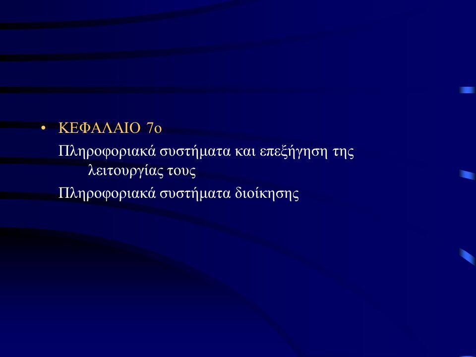ΜΕΡΟΣ ΔΕΥΤΕΡΟ: ΑΛΓΟΡΙΘΜΟΙ ΚΑΙ ΠΡΟΓΡΑΜΜΑΤΙΣΜΟΣ ΚΕΦΑΛΑΙΟ 8ο Η έννοια του αλγορίθμου Σχεδίαση και έλεγχος ροής-Λογικά διαγράμματα ΚΕΦΑΛΑΙΟ 9ο Γνωριμία με τον δομημένο προγραμματισμό Βασικές δομές και τεχνικές σχεδίασης