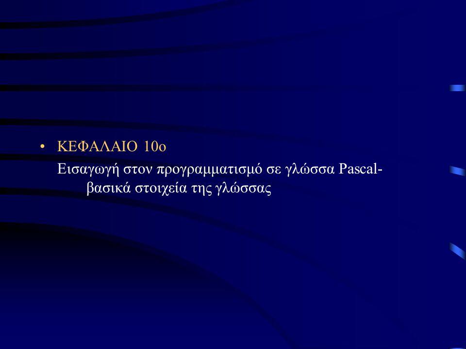 ΚΕΦΑΛΑΙΟ 10ο Εισαγωγή στον προγραμματισμό σε γλώσσα Pascal- βασικά στοιχεία της γλώσσας