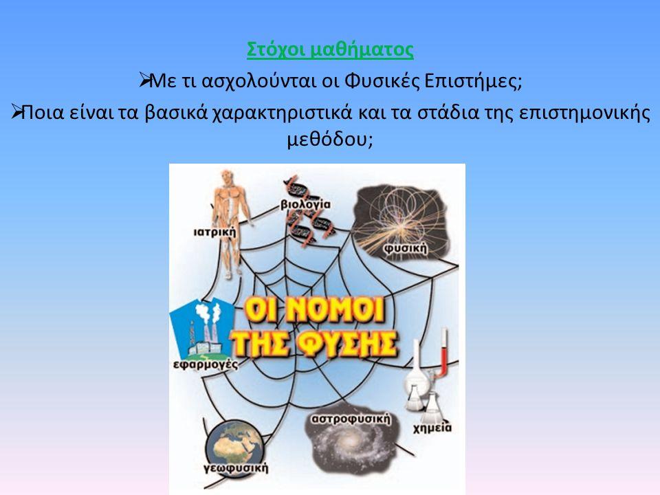 1.1 Οι Φυσικές Επιστήμες και η μεθοδολογία τους