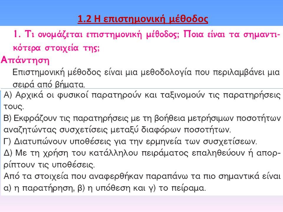 1.2 Η επιστημονική μέθοδος