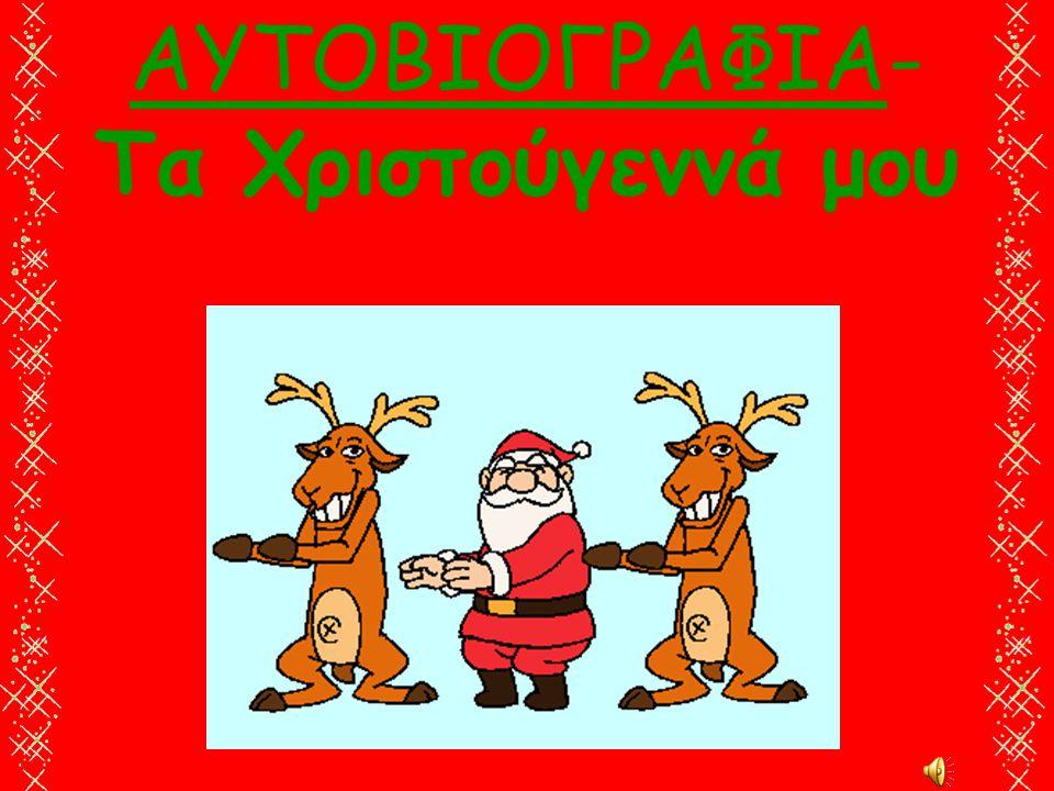 ΑΥΤΟΒΙΟΓΡΑΦΙΑ- Τα Χριστούγεννά μου