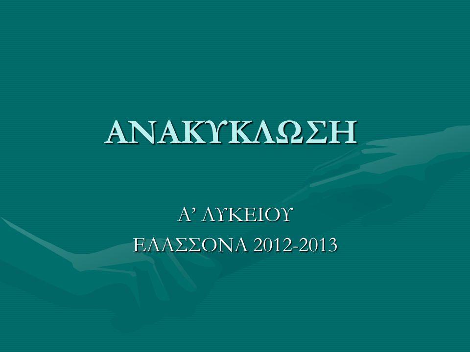 ΑΝΑΚΥΚΛΩΣΗ Α' ΛΥΚΕΙΟΥ ΕΛΑΣΣΟΝΑ 2012-2013
