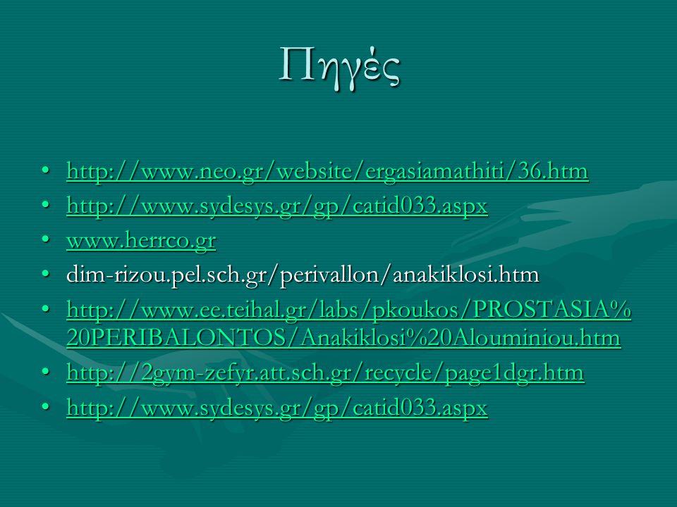 Πηγές http://www.neo.gr/website/ergasiamathiti/36.htmhttp://www.neo.gr/website/ergasiamathiti/36.htmhttp://www.neo.gr/website/ergasiamathiti/36.htm ht
