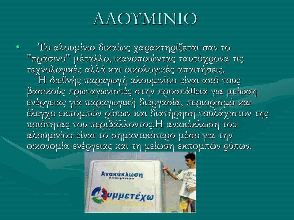ΑΛΟΥΜΙΝΙΟ Το αλουμίνιο δικαίως χαρακτηρίζεται σαν το