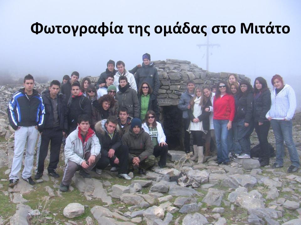 Φωτογραφία της ομάδας στο Μιτάτο