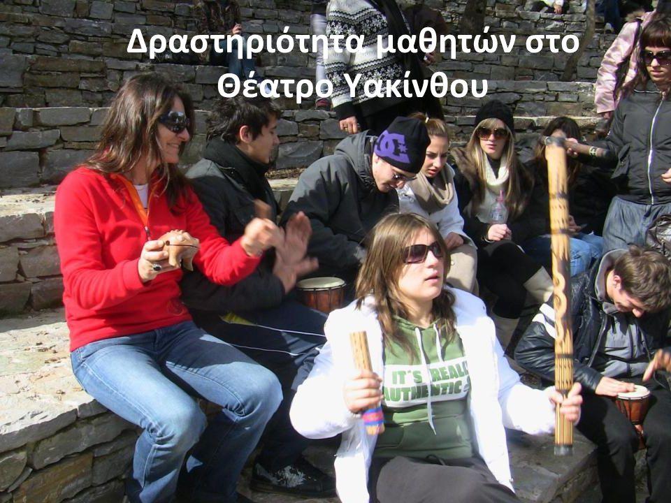 Δραστηριότητα μαθητών στο Θέατρο Υακίνθου