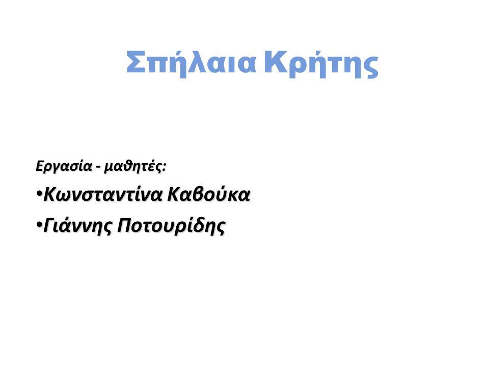 Σπήλαια Κρήτης Εργασία - μαθητές: Κωνσταντίνα Καβούκα Κωνσταντίνα Καβούκα Γιάννης Ποτουρίδης Γιάννης Ποτουρίδης