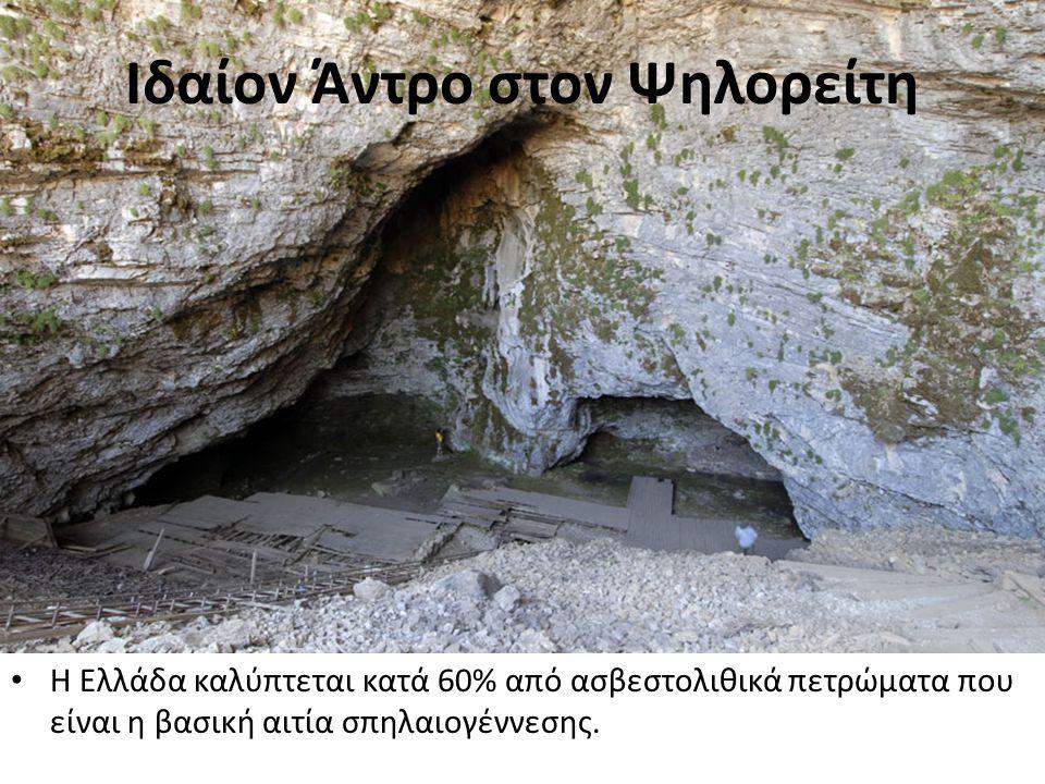 Η Ελλάδα καλύπτεται κατά 60% από ασβεστολιθικά πετρώματα που είναι η βασική αιτία σπηλαιογέννεσης.