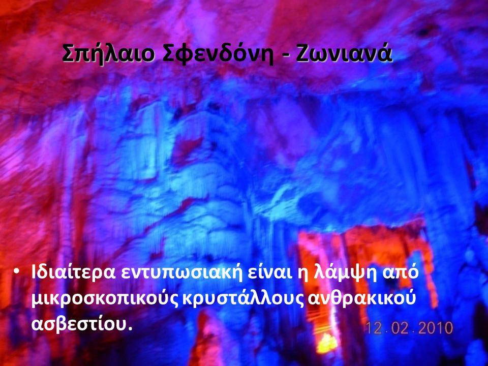 Ιδιαίτερα εντυπωσιακή είναι η λάμψη από μικροσκοπικούς κρυστάλλους ανθρακικού ασβεστίου. Σπήλαιο - Ζωνιανά Σπήλαιο Σφενδόνη - Ζωνιανά